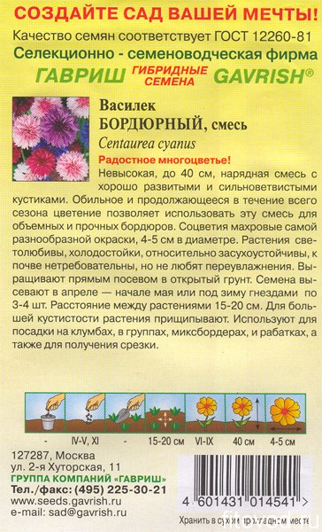 василек1