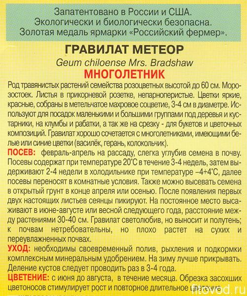 гравилат1