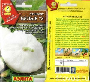 патиссон белые 13
