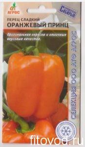 перец оранжевый принц
