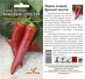 перец острый Красный толстяк