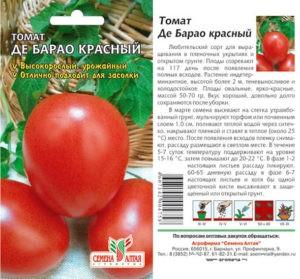 томат Де Барао красный